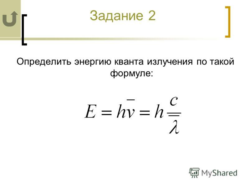 Задание 2 Определить энергию кванта излучения по такой формуле:
