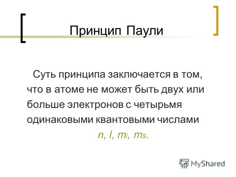 Принцип Паули Суть принципа заключается в том, что в атоме не может быть двух или больше электронов с четырьмя одинаковыми квантовыми числами n, l, m l, m s.