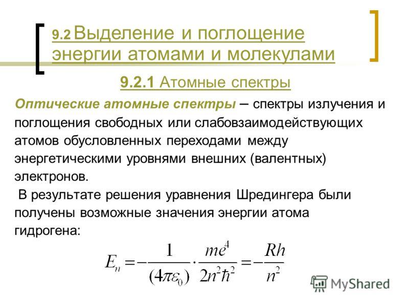 9.2.1 Атомные спектры9.2.1 Атомные спектры Оптические атомные спектры – спектры излучения и поглощения свободных или слабовзаимодействующих атомов обусловленных переходами между энергетическими уровнями внешних (валентных) электронов. В результате ре