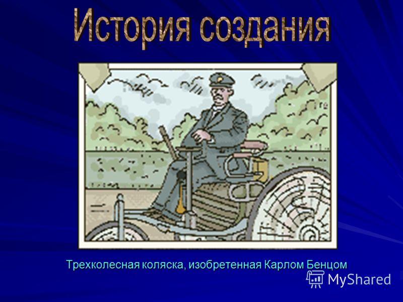 Трехколесная коляска, изобретенная Карлом Бенцом