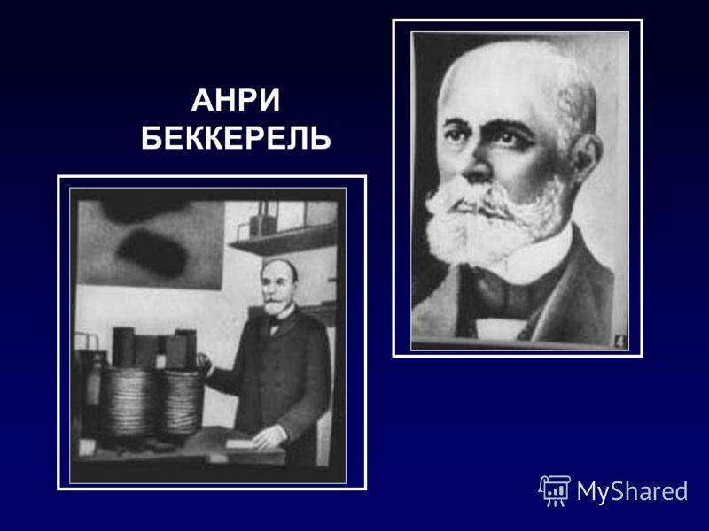АНРИ БЕККЕРЕЛЬ
