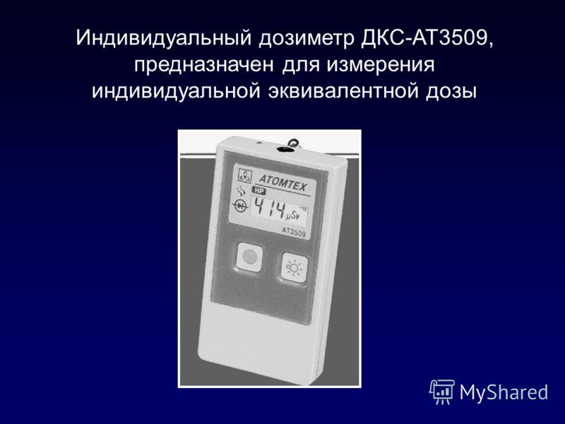 Индивидуальный дозиметр ДКС-АТ3509, предназначен для измерения индивидуальной эквивалентной дозы
