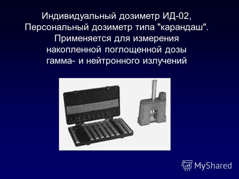 Индивидуальный дозиметр ИД-02, Персональный дозиметр типа карандаш. Применяется для измерения накопленной поглощенной дозы гамма- и нейтронного излучений
