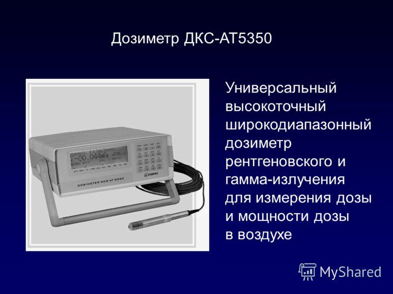 Дозиметр ДКС-АТ5350 Универсальный высокоточный широкодиапазонный дозиметр рентгеновского и гамма-излучения для измерения дозы и мощности дозы в воздухе