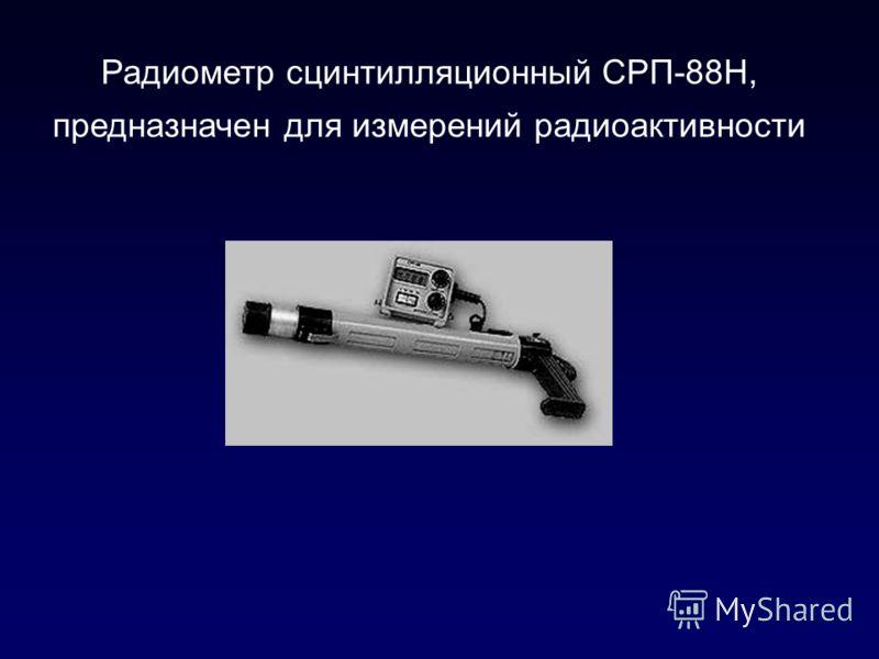 Радиометр сцинтилляционный СРП-88Н, предназначен для измерений радиоактивности