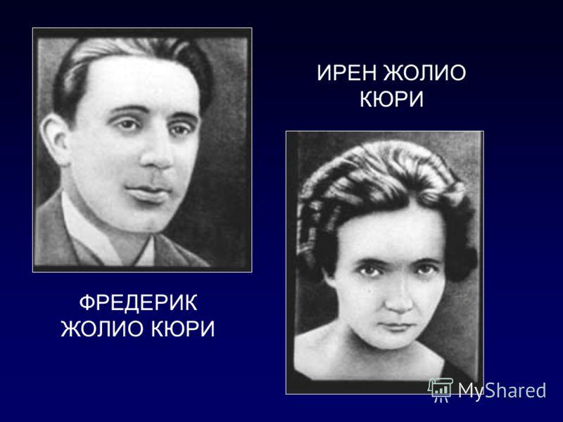 ФРЕДЕРИК ЖОЛИО КЮРИ ИРЕН ЖОЛИО КЮРИ