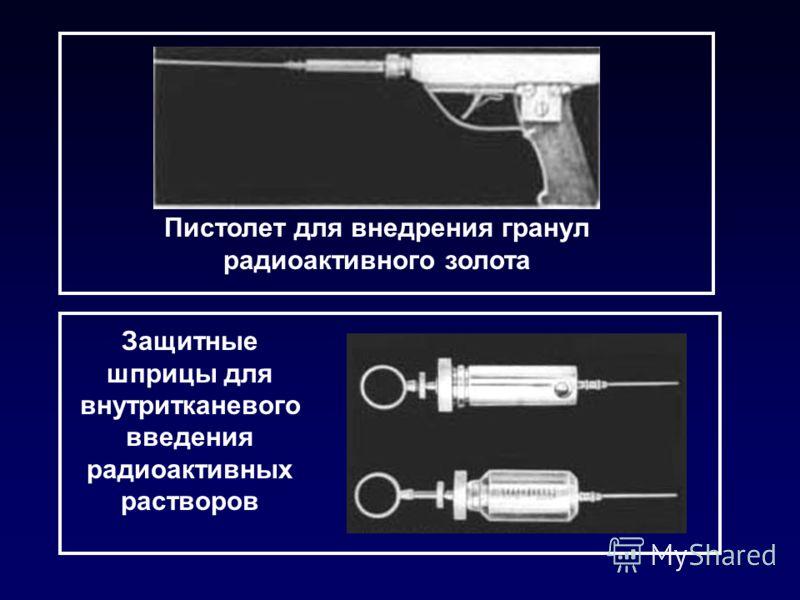 Пистолет для внедрения гранул радиоактивного золота Защитные шприцы для внутритканевого введения радиоактивных растворов