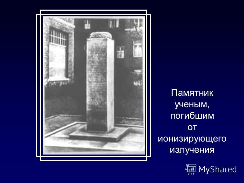 Памятник ученым, погибшим от ионизирующего излучения