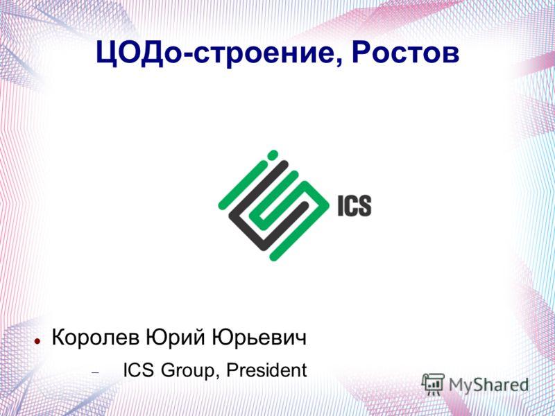 ЦОДо-строение, Ростов Королев Юрий Юрьевич ICS Group, President