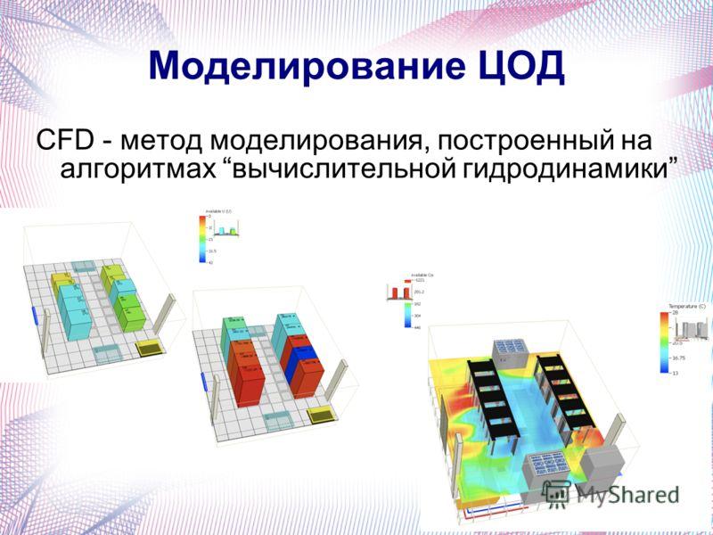 Моделирование ЦОД CFD - метод моделирования, построенный на алгоритмах вычислительной гидродинамики