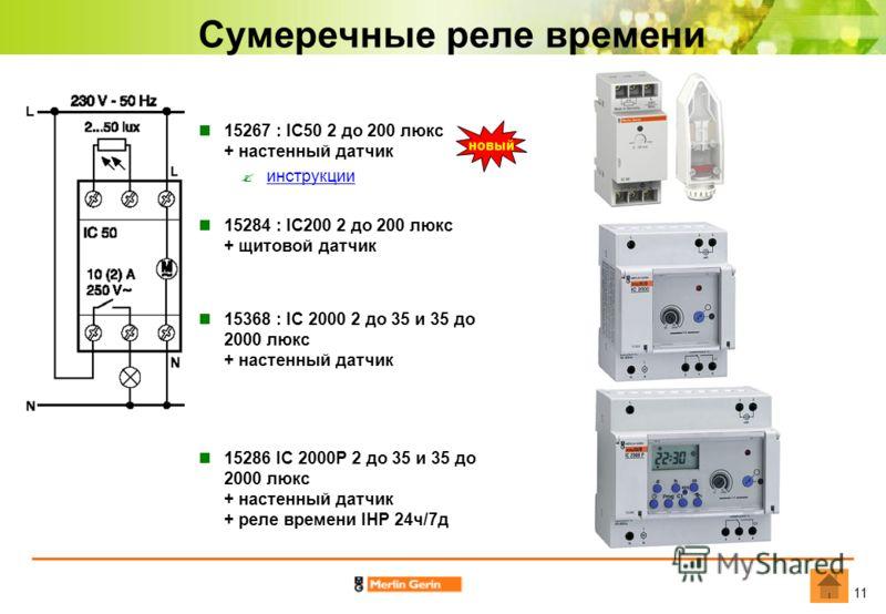 11 Сумеречные реле времени 15267 : IC50 2 до 200 люкс + настенный датчик инструкции 15284 : IC200 2 до 200 люкс + щитовой датчик 15368 : IC 2000 2 до 35 и 35 до 2000 люкс + настенный датчик 15286 IC 2000Р 2 до 35 и 35 до 2000 люкс + настенный датчик