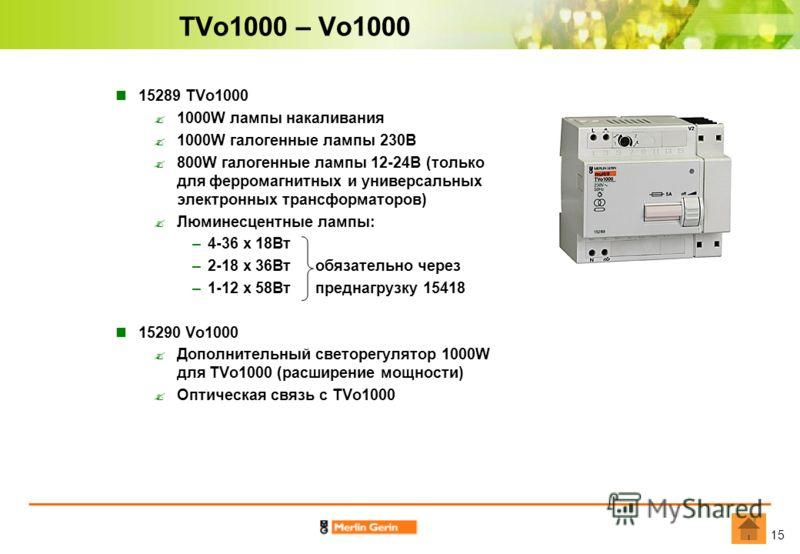 15 TVo1000 – Vo1000 15289 TVо1000 1000W лампы накаливания 1000W галогенные лампы 230B 800W галогенные лампы 12-24В (только для ферромагнитных и универсальных электронных трансформаторов) Люминесцентные лампы: –4-36 х 18Вт –2-18 х 36Вт обязательно чер