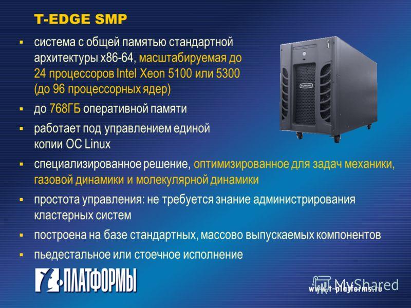 T-EDGE SMP cистема с общей памятью стандартной архитектуры x86-64, масштабируемая до 24 процессоров Intel Xeon 5100 или 5300 (до 96 процессорных ядер) до 768ГБ оперативной памяти работает под управлением единой копии ОС Linux специализированное решен