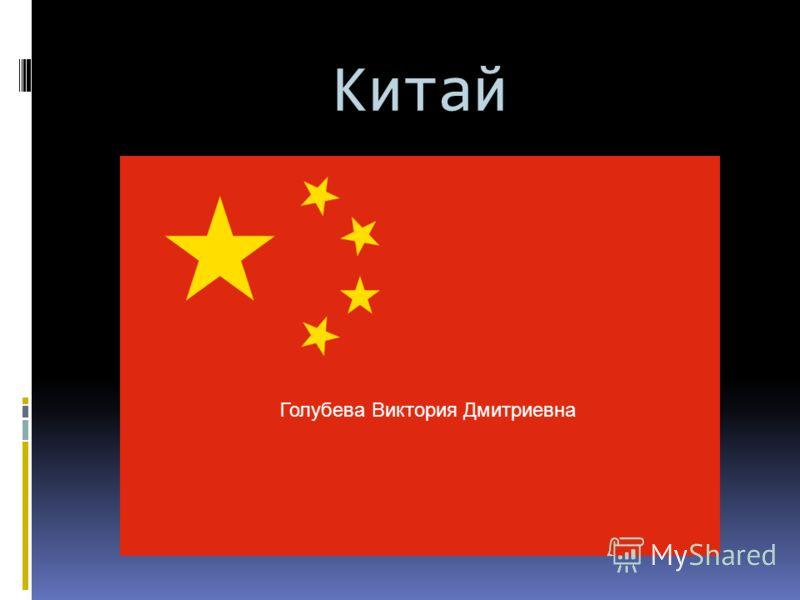 Китай Голубева Виктория Дмитриевна