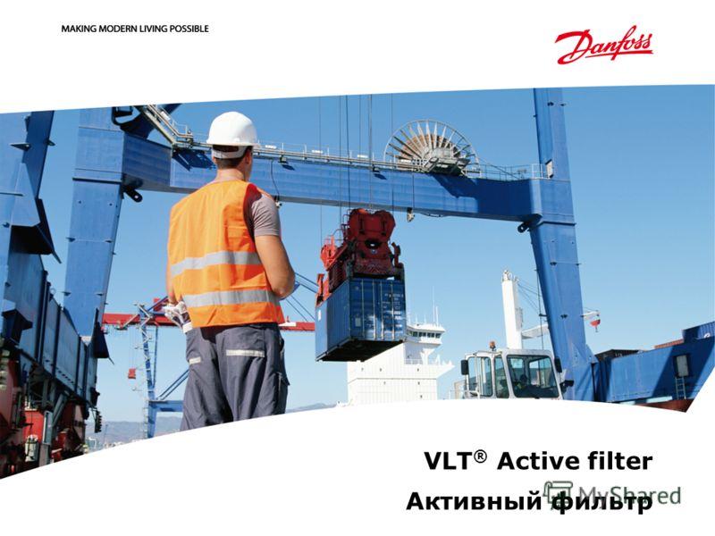 VLT ® Active filter Активный фильтр