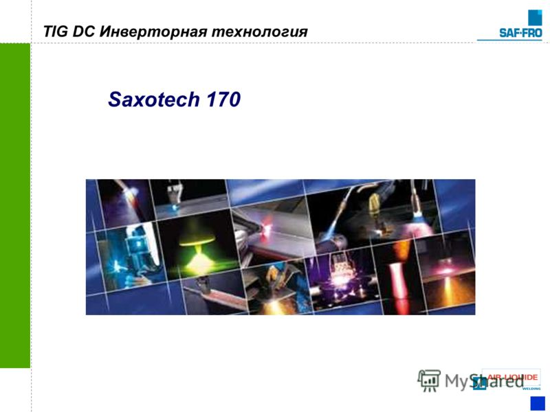Saxotech 170 TIG DC Инверторная технология