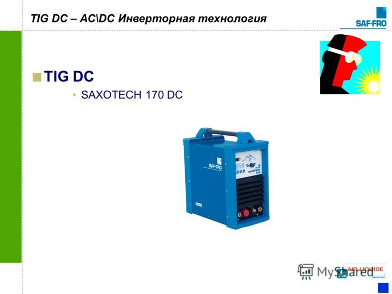 TIG DC SAXOTECH 170 DC TIG DC – AC\DC Инверторная технология