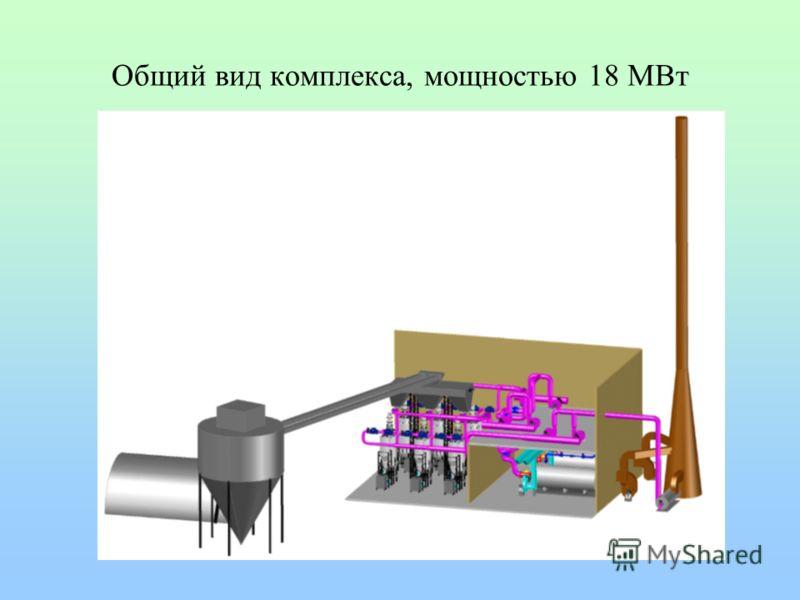 Общий вид комплекса, мощностью 18 МВт