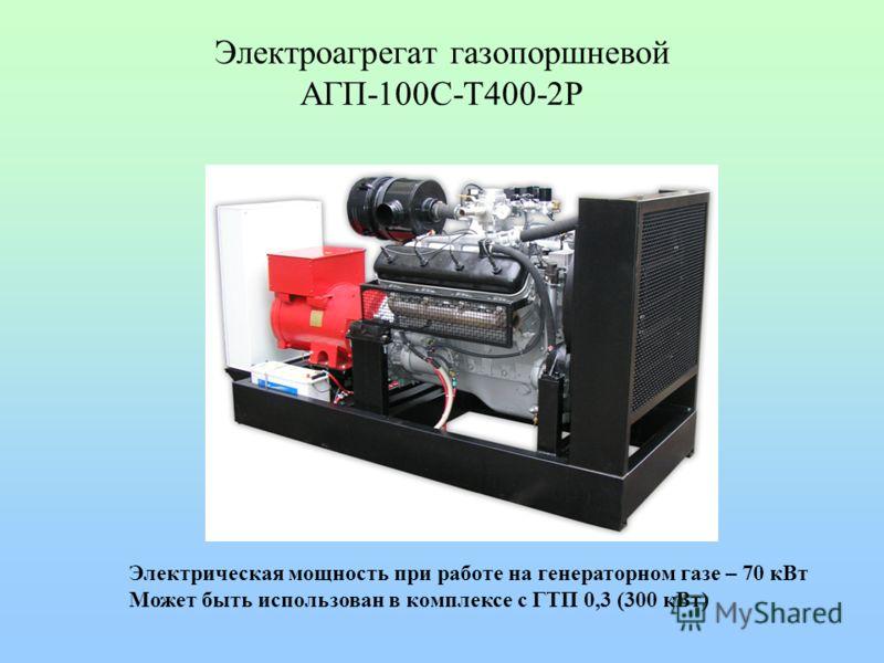 Электроагрегат газопоршневой АГП-100С-Т400-2Р Электрическая мощность при работе на генераторном газе – 70 кВт Может быть использован в комплексе с ГТП 0,3 (300 кВт)