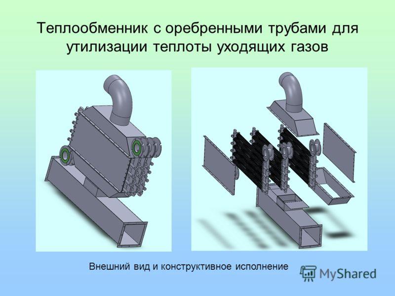 Теплообменник с оребренными трубами для утилизации теплоты уходящих газов Внешний вид и конструктивное исполнение