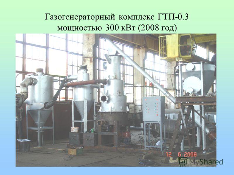 Газогенераторный комплекс ГТП-0.3 мощностью 300 кВт (2008 год)