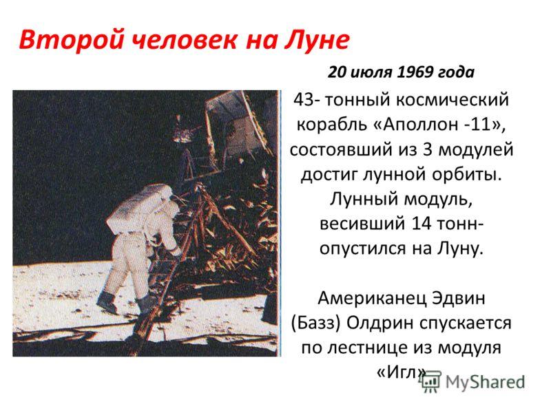 20 июля 1969 года 43- тонный космический корабль «Аполлон -11», состоявший из 3 модулей достиг лунной орбиты. Лунный модуль, весивший 14 тонн- опустился на Луну. Американец Эдвин (Базз) Олдрин спускается по лестнице из модуля «Игл» Второй человек на