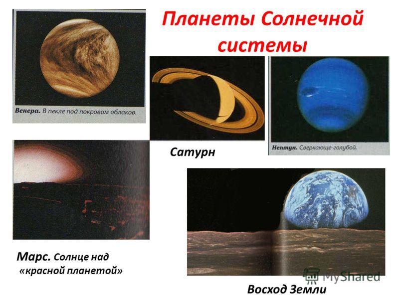 Планеты Солнечной системы Восход Земли Марс. Солнце над «красной планетой» Сатурн