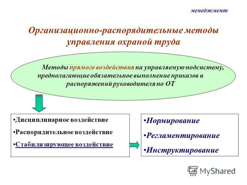 Организационно-распорядительные методы управления охраной труда Методы прямого воздействия на управляемую подсистему, предполагающие обязательное выполнение приказов и распоряжений руководителя по ОТ Дисциплинарное воздействие Распорядительное воздей