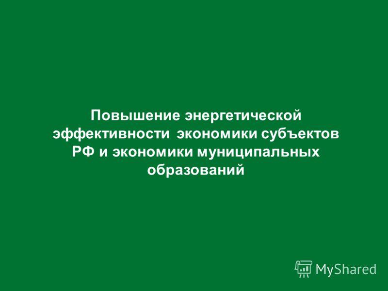 Повышение энергетической эффективности экономики субъектов РФ и экономики муниципальных образований