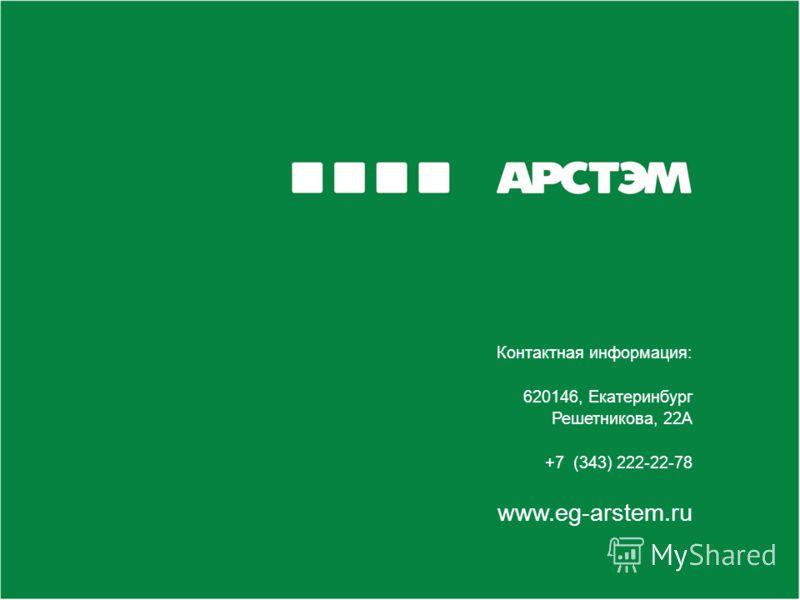 Контактная информация: 620146, Екатеринбург Решетникова, 22А +7 (343) 222-22-78 www.eg-arstem.ru