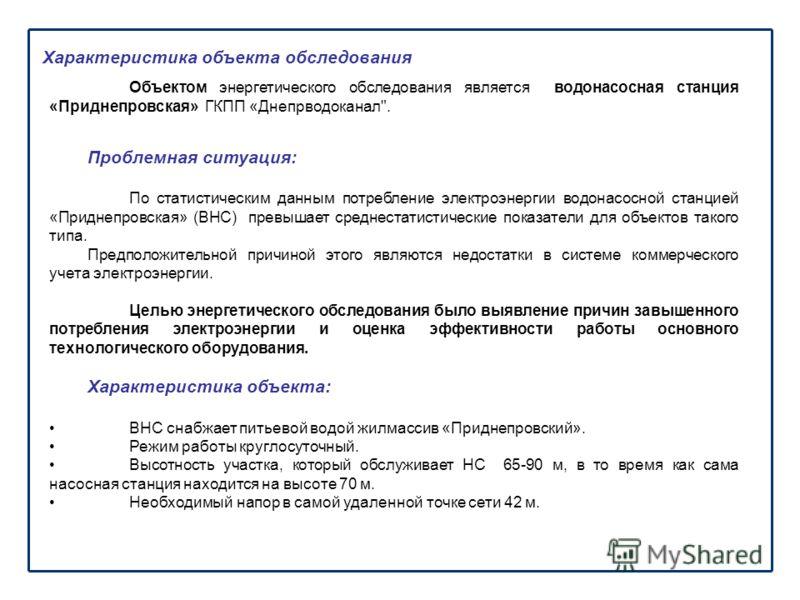 Характеристика объекта обследования Объектом энергетического обследования является водонасосная станция «Приднепровская» ГКПП «Днепрводоканал