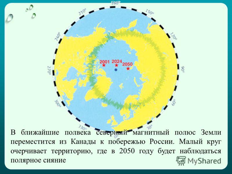 В ближайшие полвека северный магнитный полюс Земли переместится из Канады к побережью России. Малый круг очерчивает территорию, где в 2050 году будет наблюдаться полярное сияние