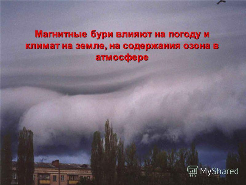 Магнитные бури влияют на погоду и климат на земле, на содержания озона в атмосфере