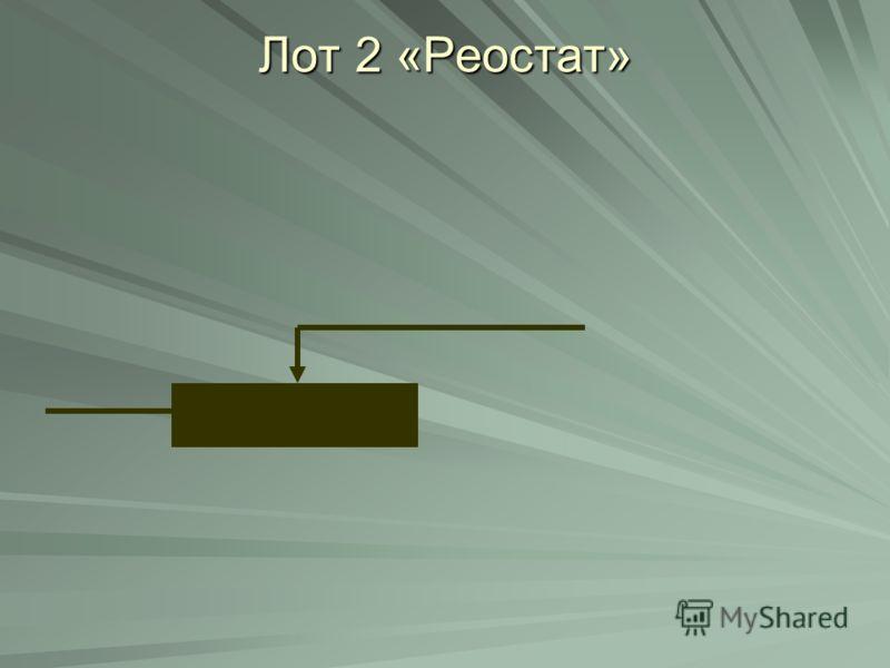 Лот 2 «Реостат»