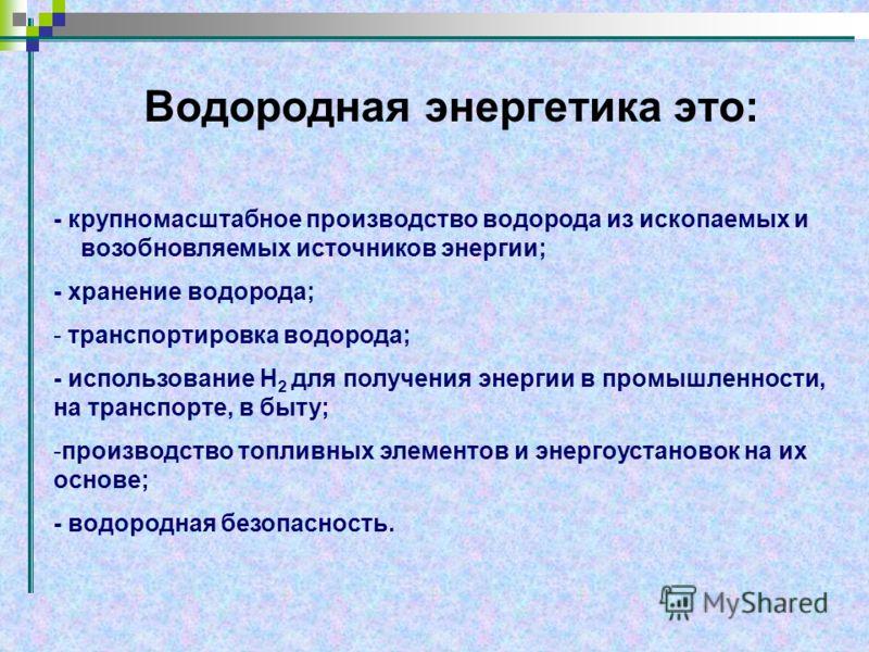 Презентация на тему ВОДОРОДНАЯ ЭНЕРГЕТИКА ТВЕРДООКСИДНЫЕ  6 Водородная энергетика