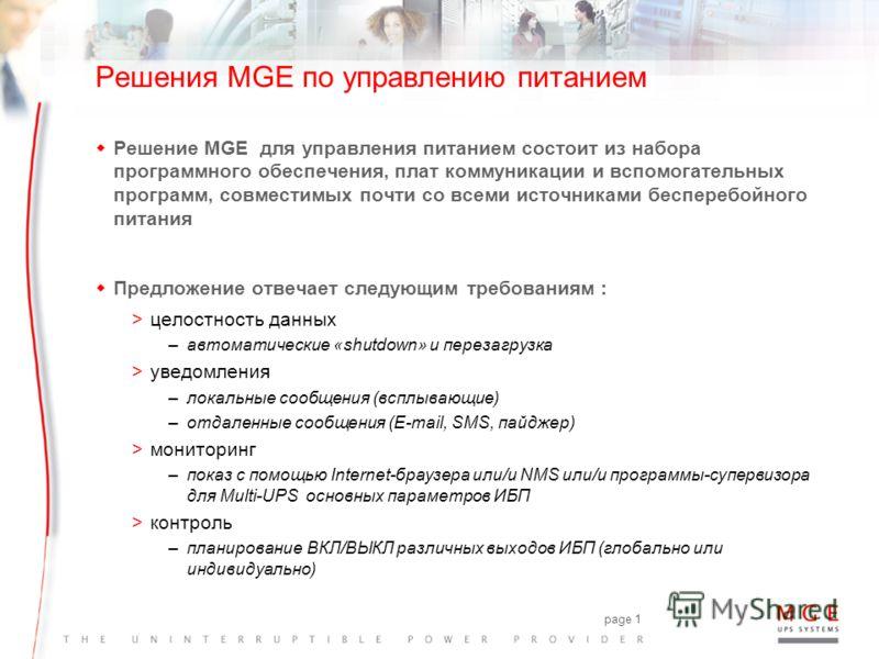 www.mgeups.com Решения MGE UPS Systems для управления электропитанием