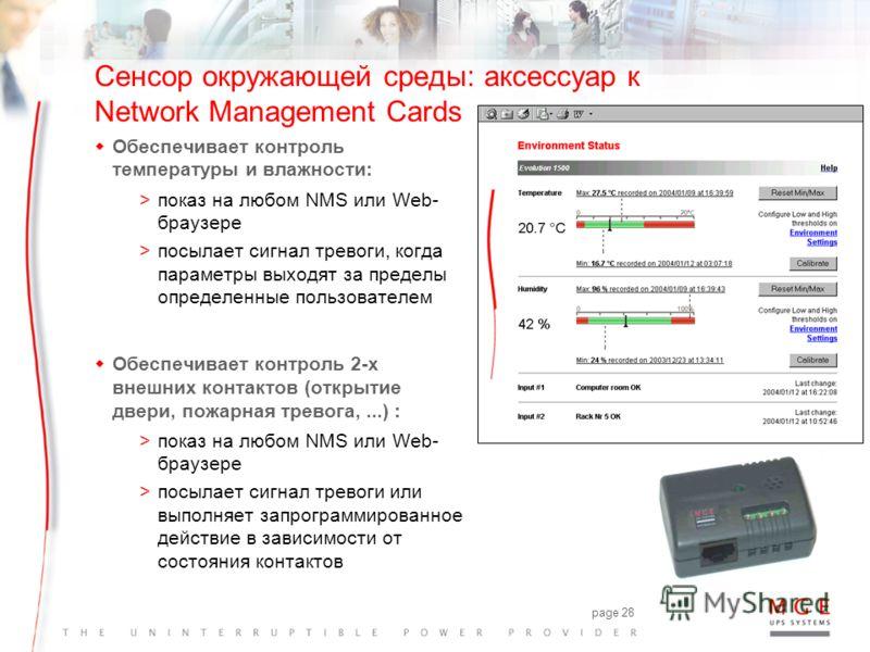 page 27 Network Management Card Windows, Linux, Unix, Novell, Mac OS/X..Windows Network Management Proxy Network Shutdown Modules лок. сеть RS232/USB электросеть Web-браузер NMS (HP Openview, IBM Tivoli Netview…) Enterprise Power Manager (включая Net