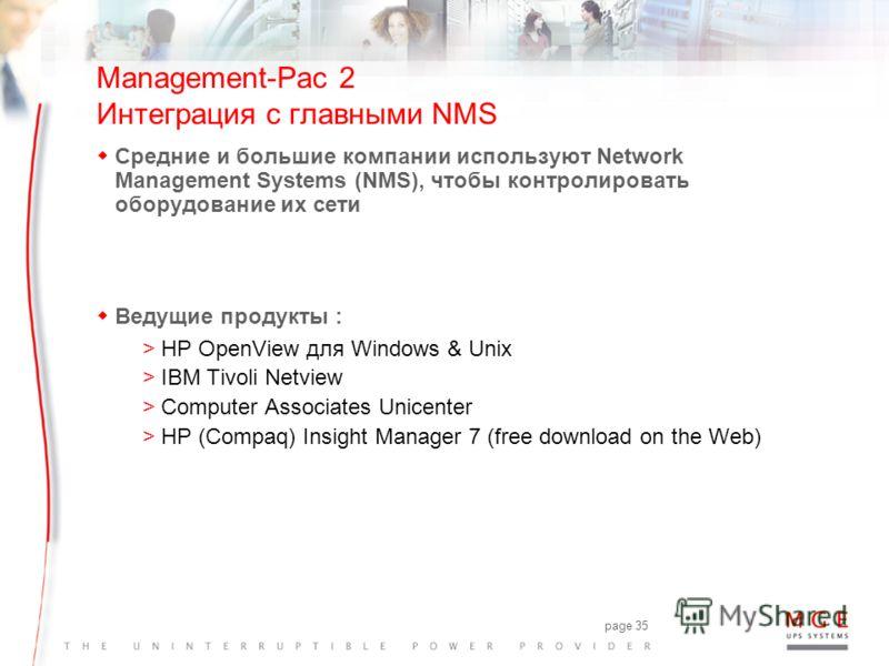 www.mgeups.com ПО для наблюдения/ администрирования wNMS (Network Monitoring Systems) >Management-Pac 2 wMulti-UPS-супервизор >Enterprise Power Manager (E.P.M.)