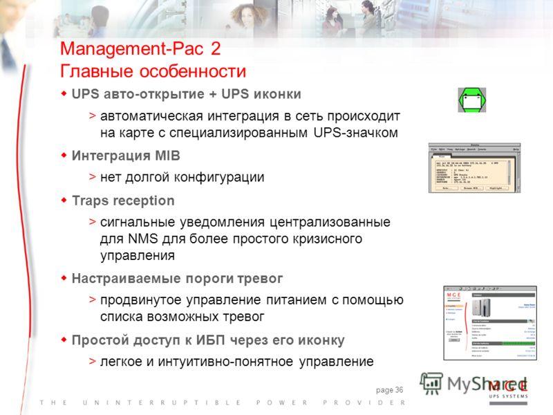 page 35 Management-Pac 2 Интеграция с главными NMS wСредние и большие компании используют Network Management Systems (NMS), чтобы контролировать оборудование их сети wВедущие продукты : >HP OpenView для Windows & Unix >IBM Tivoli Netview >Computer As