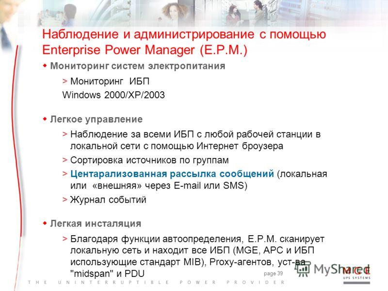 page 38 wMGE совместима с >HP Open-View NNM 6.3/6.4/7 для Windows XP, Windows 2003 & HP UX 10 и 11 >IBM Tivoli Netview 7.1 для AIX 5.1 >Computer Associates Unicenter 3,0 & 3.1 для Windows Management-Pac 2 NMS совместимые системы