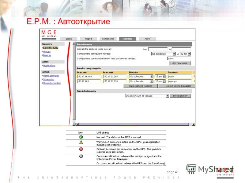 page 40 Enterprise Power Manager (E.P.M.) wПередовые особенности >доступ ко всем параметрам и конфигурации любой единицы простым «двойным щелчком