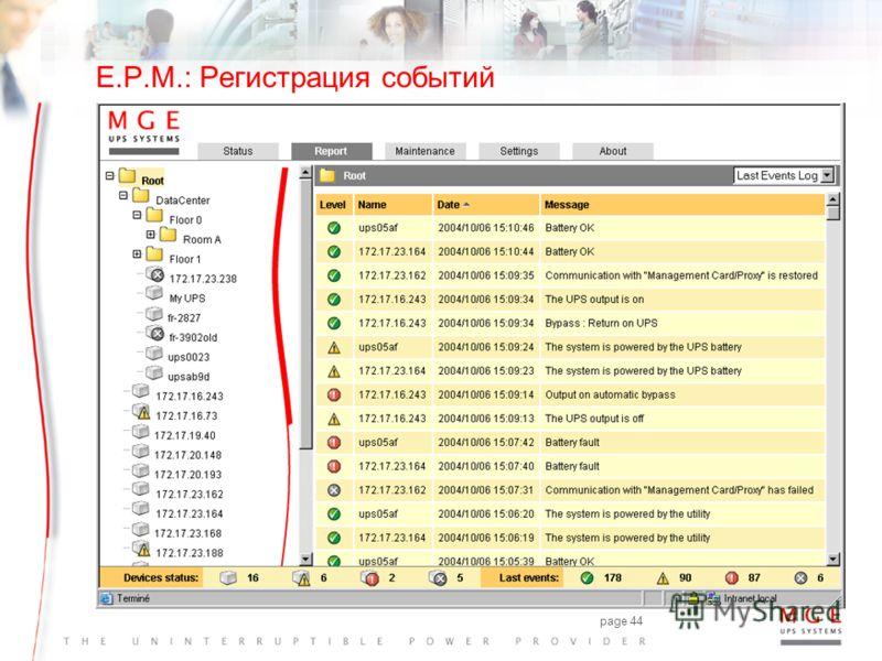 page 43 Архитектура с Multi-UPS карта E.P.M. Архитектура Multi-UPS и просмотр карты здания