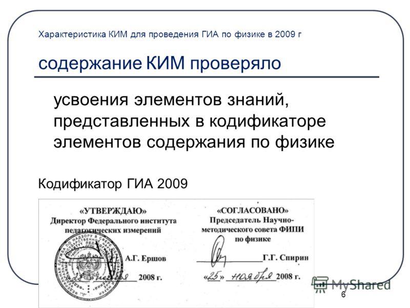 6 Характеристика КИМ для проведения ГИА по физике в 2009 г содержание КИМ проверяло усвоения элементов знаний, представленных в кодификаторе элементов содержания по физике Кодификатор ГИА 2009