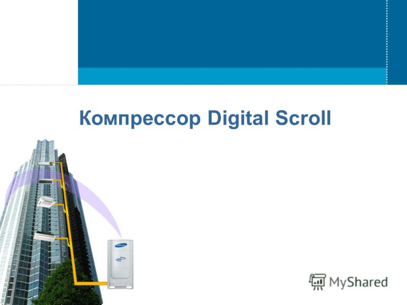 Компрессор Digital Scroll