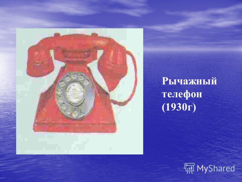 Рычажный телефон (1930г)