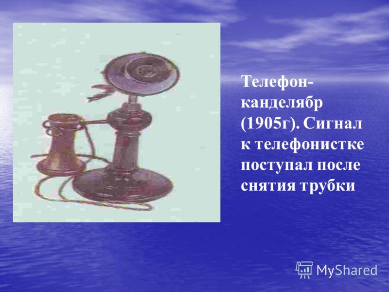 Телефон- канделябр (1905г). Сигнал к телефонистке поступал после снятия трубки
