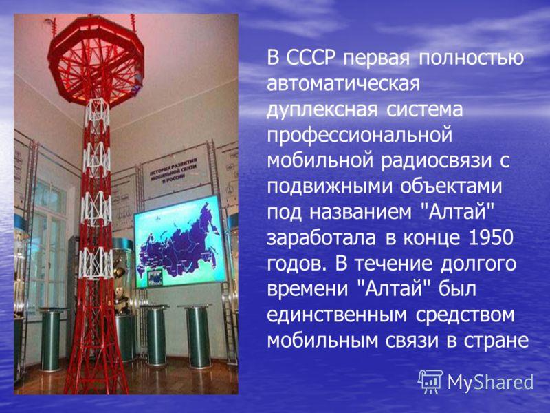 В СССР первая полностью автоматическая дуплексная система профессиональной мобильной радиосвязи с подвижными объектами под названием