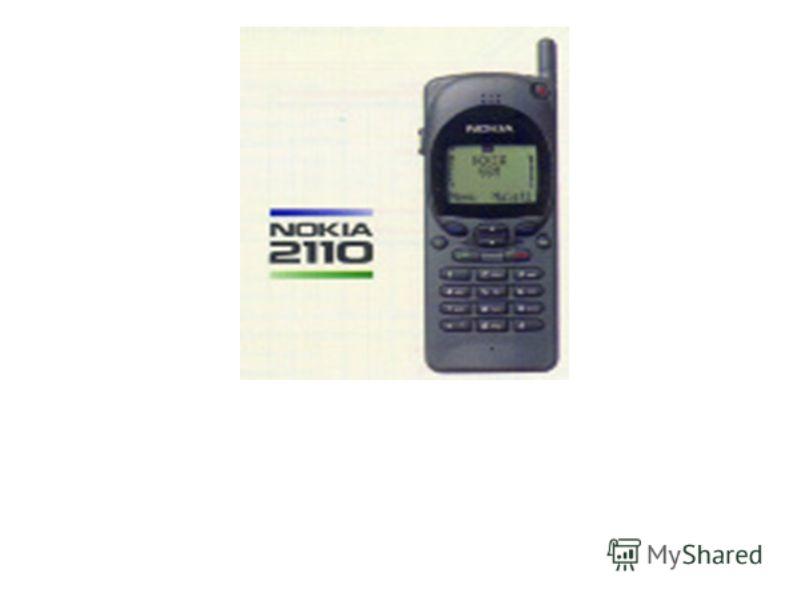 В 1993 году Nokia объявила о новом сервисе для передачи текстовых сообщений, а в 1994 году появился телефон Nokia 2110 под стандарт GSM с поддержкой SMS сообщений.