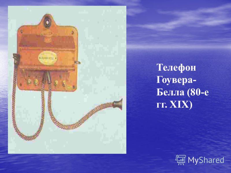 Телефон Гоувера- Белла (80-е гг. XIX)
