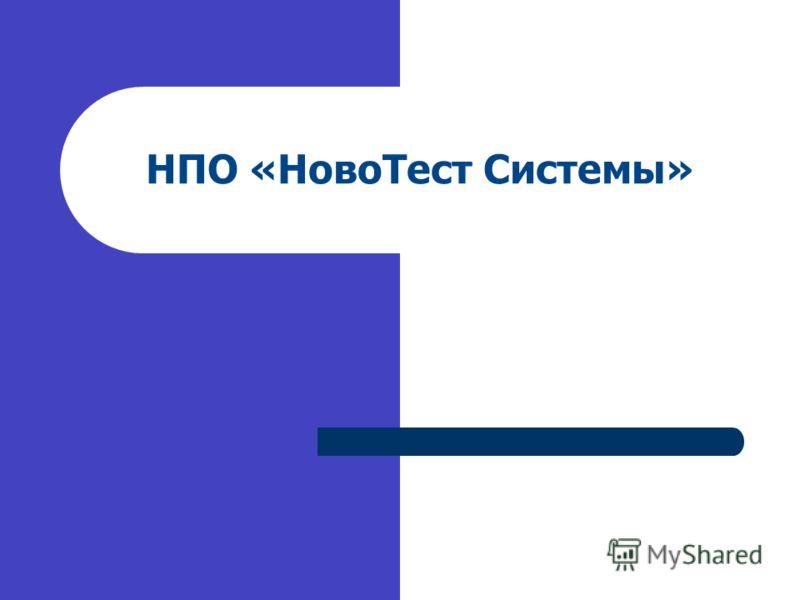 НПО «НовоТест Системы»